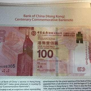 2017 中國銀行紀念鈔