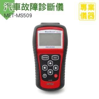 通用型汽車故障診斷儀 MS509 英文對照版 汽車診斷器