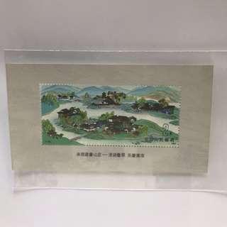 中國郵票 1991 山水畫