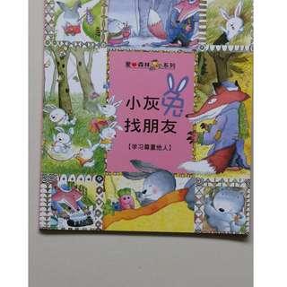 Children's Book 小灰兔找朋友