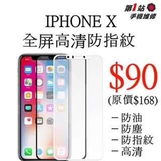 IPhone X全屏高清防指紋