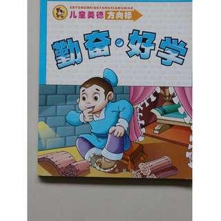 Children's Book 勤奋。好学