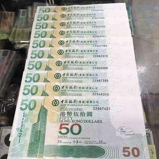 中銀50元,ZZ版(補版)全新直版。