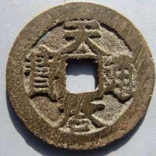 China Ming Dynasty: Tian Qi Tong Bao, Reverse 'Yun' (中國明朝: 天啟通寶,背'雲')