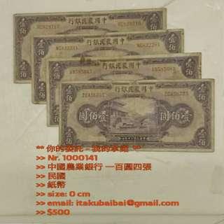 >>中國農業銀行 一百圓四張