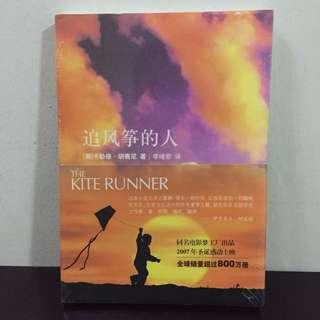 追风筝的人 (The Kite Runner)