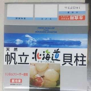 北海道帆立貝柱