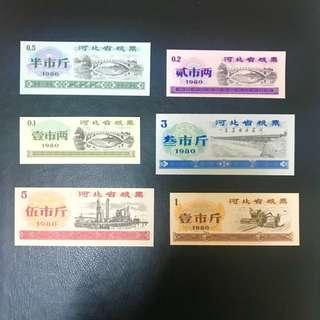 河北省1980年糧票6張全