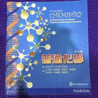 🚚 普通化學 第11版 歐亞書局