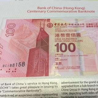 中銀紀念單鈔BC188158