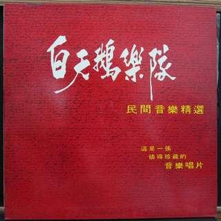 Chinese New Year music on vinyl LP