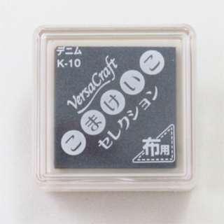 Japan Versa Craft Stamo Ink Pad for Fabric / Paper (Demim)