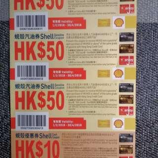 蜆殼汽油卷 Shell Gasoline Coupon $150 +$10