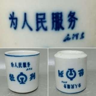 文革杯(毛泽东:为人民服务 中國鐵路標誌牡列)