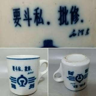 文革耳杯(毛泽东:要斗私、批修 中國鐵路標誌錦列)
