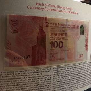 中銀百年紀念鈔 單張 三連張