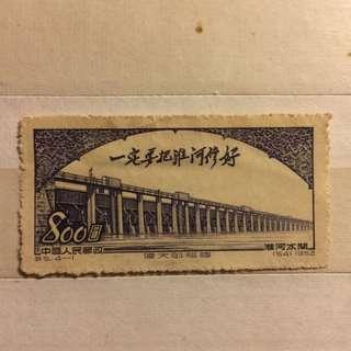郵票 1952年