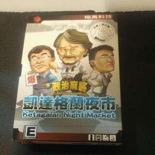 PC Game : CDROM : Ketagalan Night Market