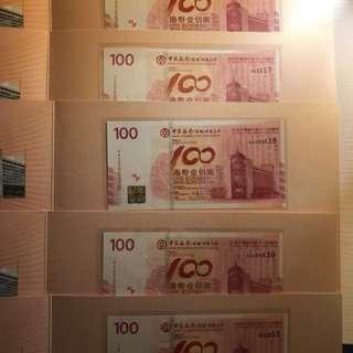2012年中銀紀念鈔 發行100年