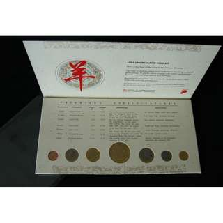 1991 Singapore Uncirculated Coin Set with Original Plastic Sleeve (MINT)