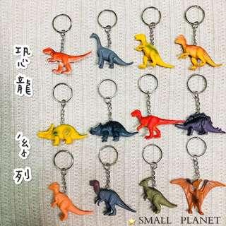 🚚 恐龍鑰匙圈🔑SMALL PLANET⭐️ 長頸龍 暴龍 三角龍 劍龍 翼龍 迅猛龍 侏羅紀 侏羅紀公園
