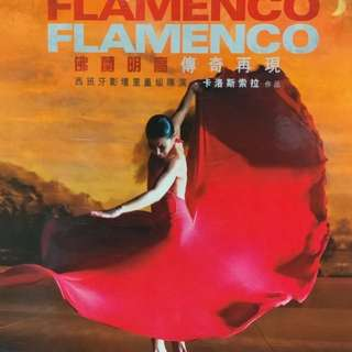 佛蘭明高傳奇再現Flamenco 藍光影碟