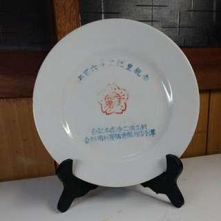 潭子信購販利組合記念盤—早期碗盤
