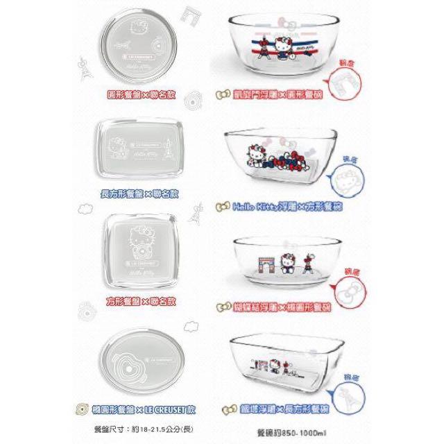 (免運)7-11 耐熱玻璃盤 耐熱玻璃碗 買五送一