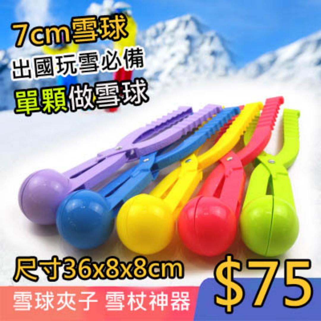 出國必備,雪球神器 雪球夾 雙球雪球 鴨子雪球 雪人雪球 北海道雪夾 韓國雪夾 打雪仗