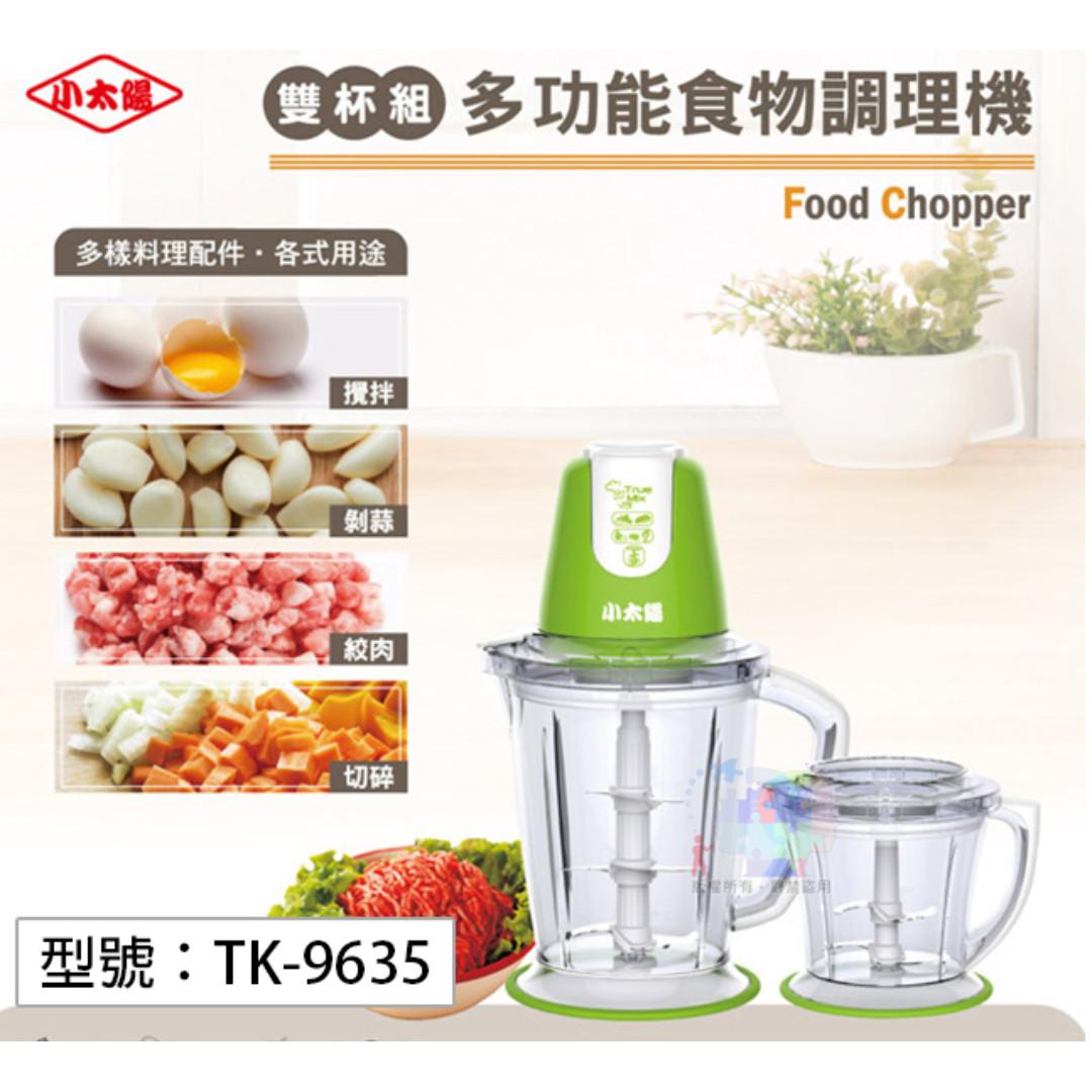(免運) TK-9635《小太陽》多功能食物調理機(雙杯組)