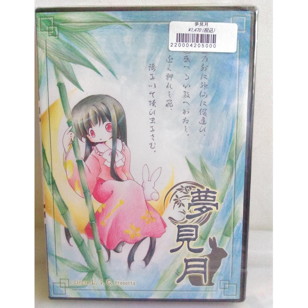 東方project 蓬萊山輝夜 夢見月 音樂CD