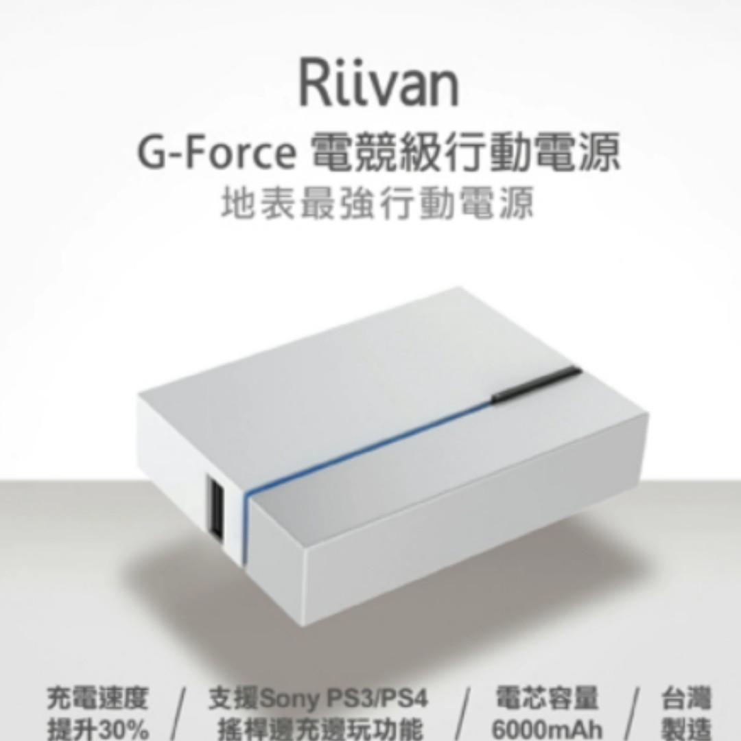 【地表最強行動電源】Riivan G-Force Gaming 電競級行動電源 6000mAh