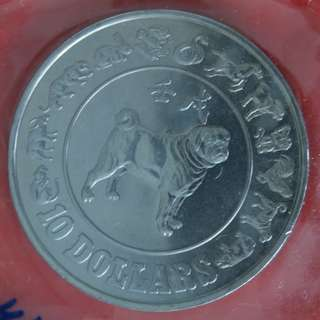 1982 Singapore Year of the Dog $10 Uncirculated Coin (MINT)