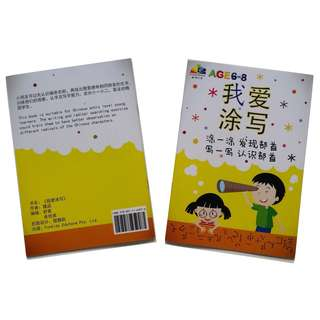 CHINESE BOOKLET - <<Love Drawing & Writing>>