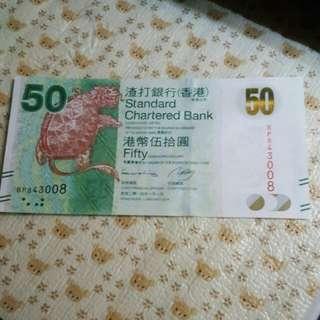 渣打銀行 Standard Chartered $50 新鈔 直版 靚 No.