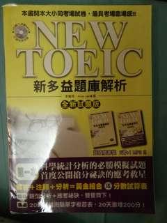 🚚 New TOEIC 新多益題庫+解析