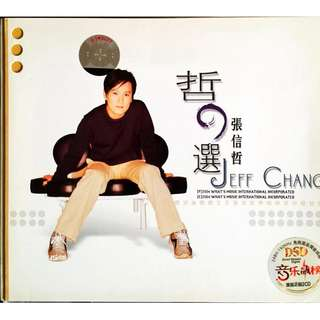 Chinese Songs-The Best of Jeff Chang 张信哲哲之选专辑