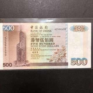 中銀99年劉金寶簽名VF品相