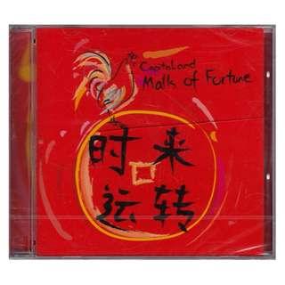 梁静茹(Fish Leong)、品冠、阿牛、锦绣二重唱、童欣、黄一飞: <时来运转> 2004 CD (全新未拆)