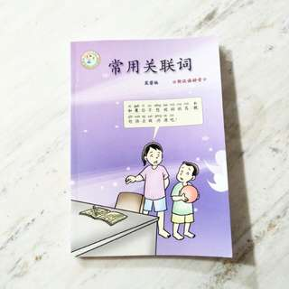 Chinese vocabulary books
