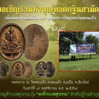 Rare Phra Taowessuwan coin. Limited Edition. Quick quick Quick, text me you want It.