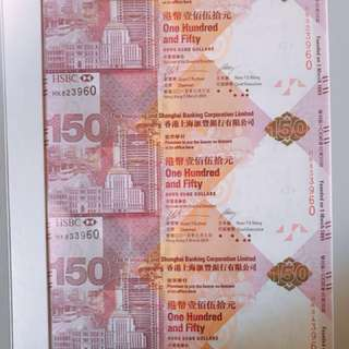 HSBC 匯豐150週年紀念鈔 $150 三連張