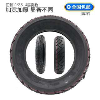 10inch tires