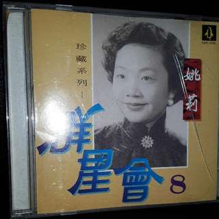 chinese cd yao li 姚莉