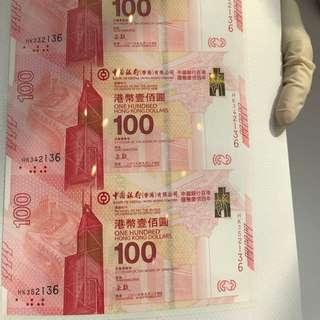 中銀香港百年華誕紀念鈔票(三連鈔)