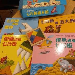 全新台灣七巧板圖書四本連七巧板套裝,原價400,現120蝕走