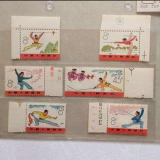 Stamp - China 1975 - T7 Wushu Kung Fu Martial Arts Sports 武术 (mint & rare)