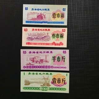 青海省1975年糧票