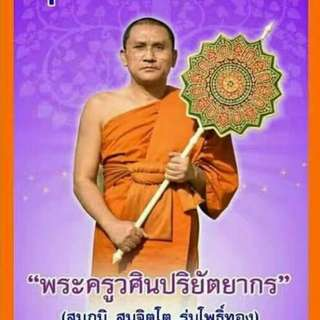 Phra Kru Palad SonPhun Wat Pi Chai Ya BANGKOK