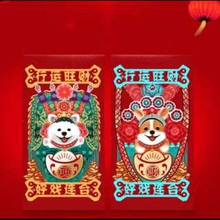 CNY Dog Year red packet